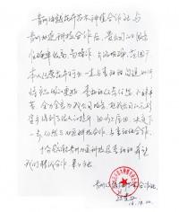 青州佳越花卉苗木种植合作社